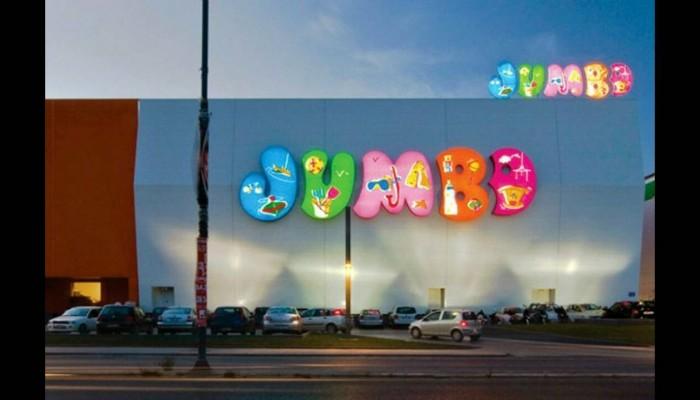 ΕΦΕΤ: Ανακαλείται νέο προϊόν των JUMBO