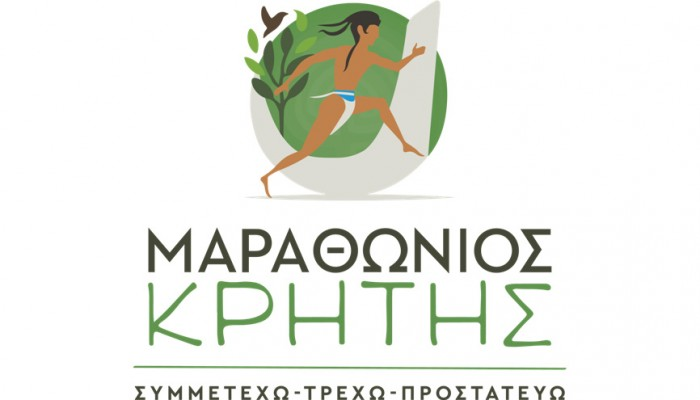 Ο Μαραθώνιος της Κρήτης σε
