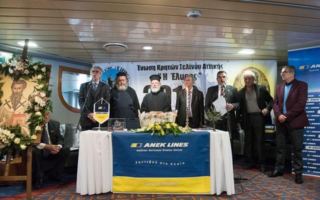 Η κορυφαία εκδήλωση  της Ένωσης Κρητών Σελίνου Αττικής «Η ΕΛΥΡΟΣ» στην ΑΝΕΚ LINES