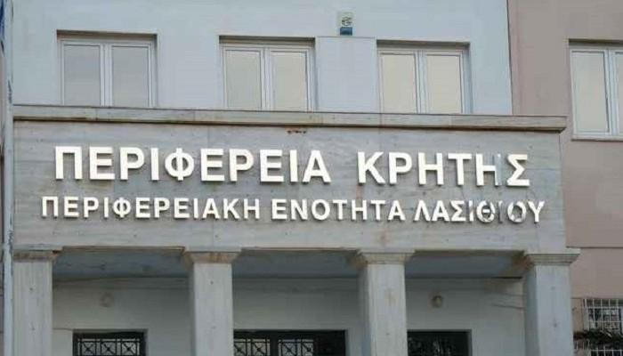 Ενημερωτική συνάντηση για το Κοινωνικό πρόγραμμα της Περιφέρειας Κρήτης
