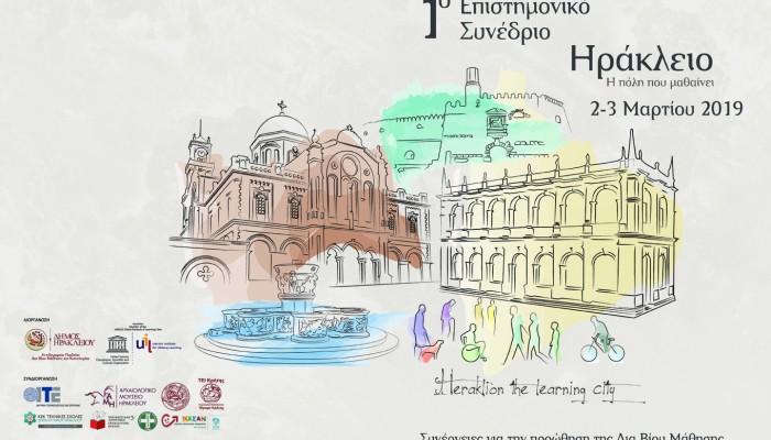 Στο Ηράκλειο το 1ο επιστημονικό συνέδριο για τη δια βίου μάθηση