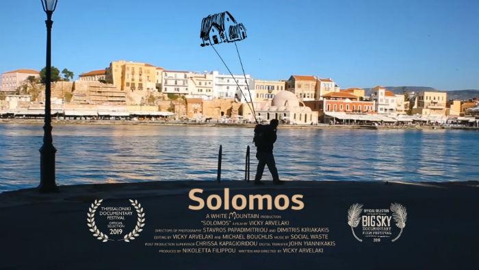 Το νέο ντοκιμαντέρ της Βίκη Αρβελάκη από την Κρήτη σε Διεθνή Φεστιβάλ (βίντεο)