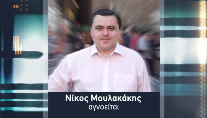 Άφαντος ο Νίκος Μουλακάκης από την Κρήτη