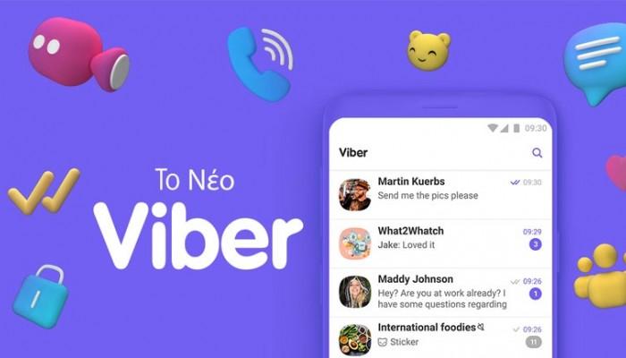 Ήρθε το Viber 10!