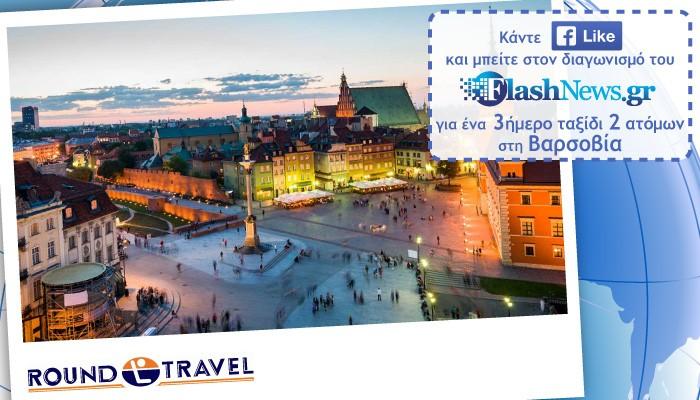 Δείτε τον νικητή του διαγωνισμού Φεβρουαρίου 2019 για το ταξίδι στη Βαρσοβία