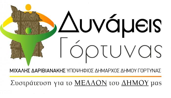 Ο Μιχάλης Δαριβιανάκης ανακοίνωσε την υποψηφιότητά του στον δήμο Γόρτυνας