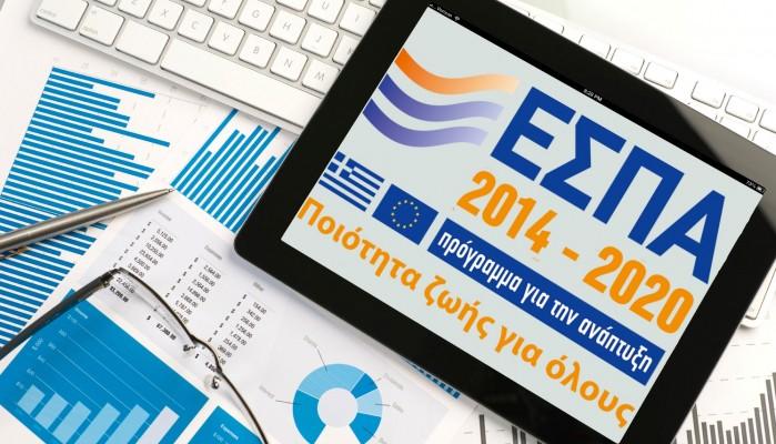 ΕΣΠΑ: Στους ουραγούς της απορροφητικότητας η Περιφέρεια Κρήτης