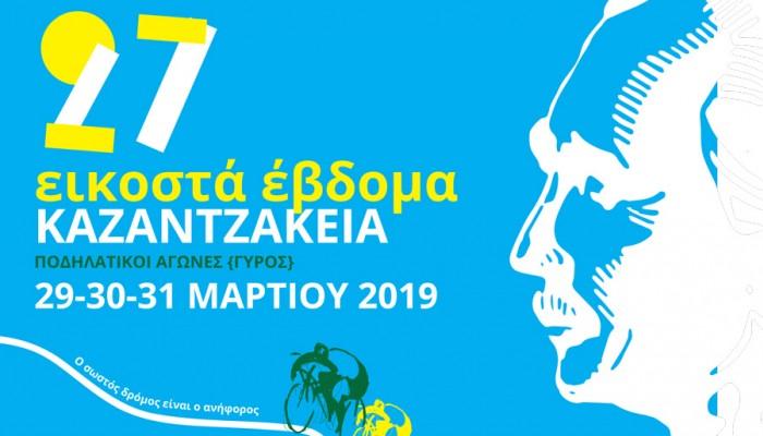 Από 29 - 31 Μαρτίου τα 27α Καζαντζάκια
