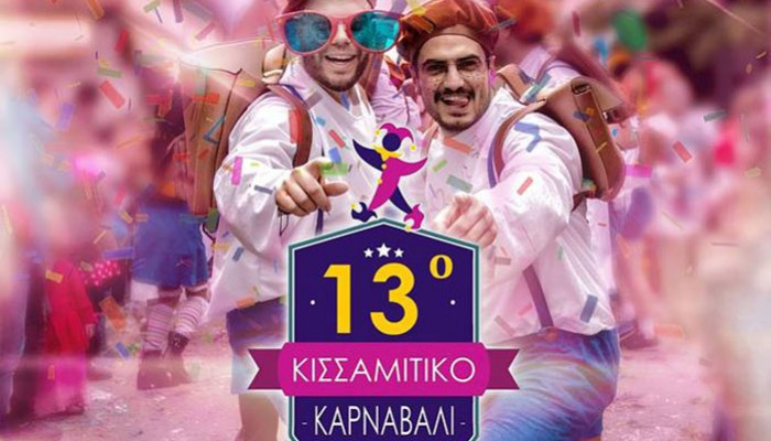 Σήμερα το μεγάλο 13ο Κισσαμίτικο καρναβάλι