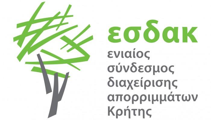 Στο 1ο Forum Κυκλικής Οικονομίας του Υπ. Περιβάλλοντος και Ενέργειας ο ΕΣΔΑΚ