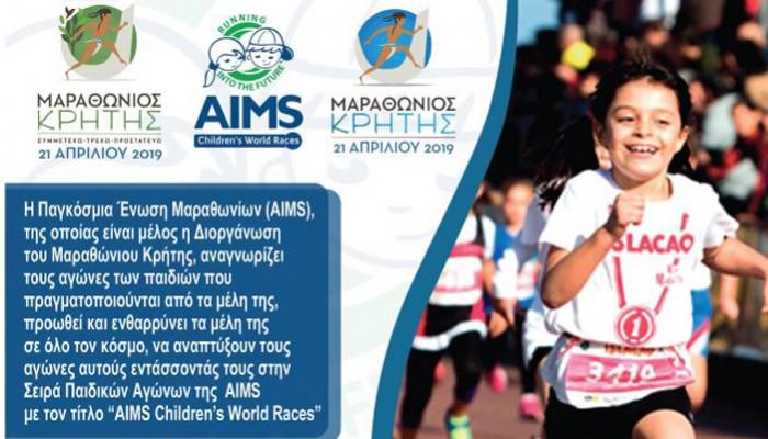 Ο αγώνας 2,5 χλμ. του Μαραθωνίου Κρήτης στη σειρά Παιδικών Αγώνων της  AIMS