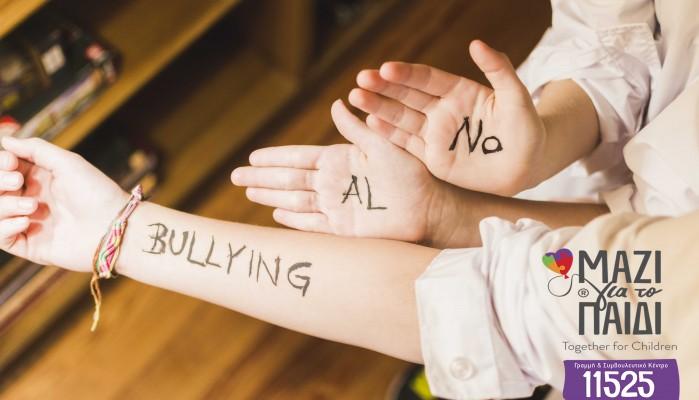 Οδηγός αντιμετώπισης του Σχολικού Εκφοβισμού (βίντεο)