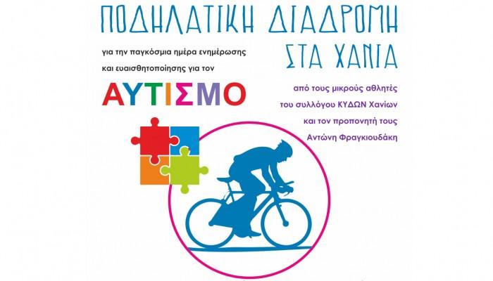 Ποδηλατοδρομία ευαισθητοποίησης για τον αυτισμό στα Χανιά - Θα φωτίσουν τον φάρο μπλε