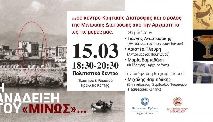 Ο Δήμος Ηρακλείου παρουσιάζει τα σχέδια του για το ξενοδοχείο