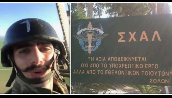 Τι λέει το ΓΕΣ για τον Σφακιανό αλεξιπτωτιστή που τραγούδησε το «Μακεδονία Ξακουστή»