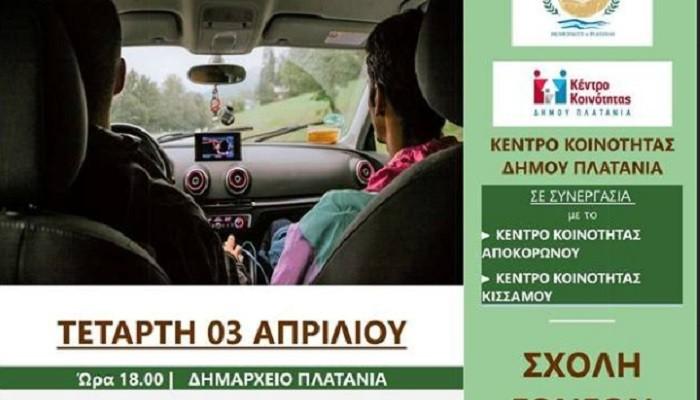 Ημερίδα για την οδηγική συμπεριφορά των νέων στο δήμο Πλατανιά