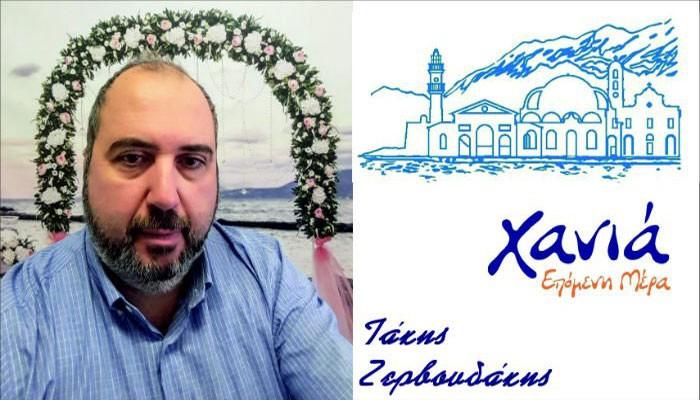 Ο Τάκης Ζερβουδάκης υποψήφιος στον συνδυασμό «Χανιά επόμενη ημέρα»