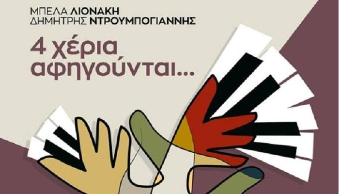 Ρεσιτάλ πιάνου για 4 χέρια, με τίτλο «4 χέρια αφηγούνται...» στο ΚΑΜ