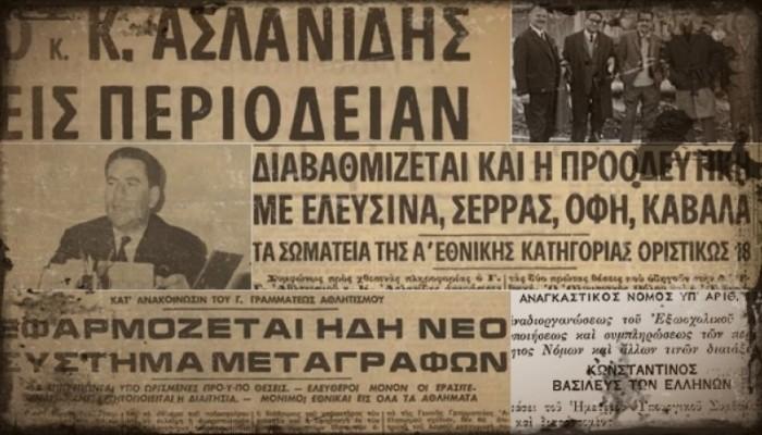 Όταν η δικτατορία των συνταγματαρχών διέλυσε την ομάδα του Εργοτέλη