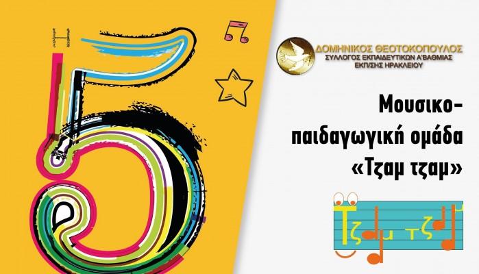 Η 5η Συνάντηση Σχολικών Χορωδιών στο Ηράκλειο