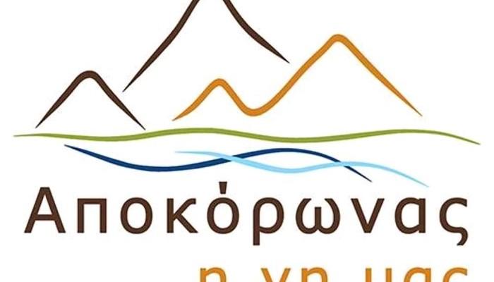 """""""Αποκόρωνας η γη μας: Νέος συνδυασμός για τον δήμο Αποκόρωνα"""