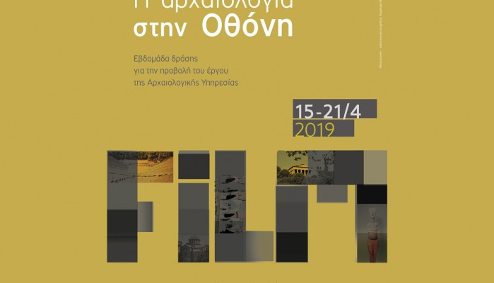 Εβδομάδα δράσης για την προβολή του έργου της Αρχαιολογικής Υπηρεσίας στο Ρέθυμνο