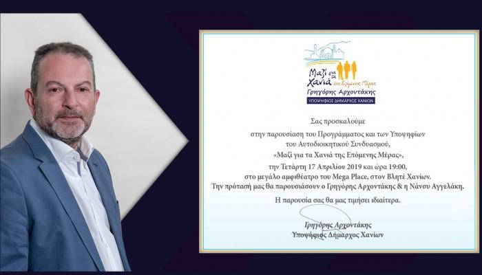 Αρχοντάκης – Αγγελάκη παρουσιάζουν το πρόγραμμα και τους υποψηφίους για τον Δήμο Χανίων