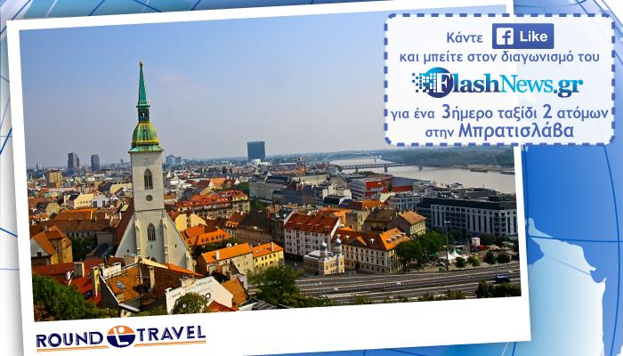 Διαγωνισμός Απριλίου 2019: Κερδίστε ένα ταξίδι για δύο στην ιστορική Μπρατισλάβα