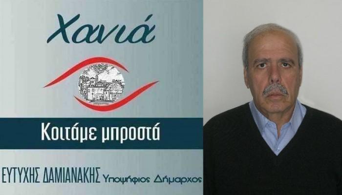 Γιώργος Τραχαλάκης: Με τον Ευτύχη Δαμιανάκη για μια καλύτερη πόλη