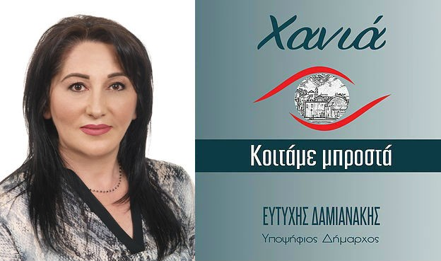 Άρτεμις Κυριακίδη: Ο Ευτύχης Δαμιανάκης εγγυάται τη μετάβαση σε μία νέα εποχή