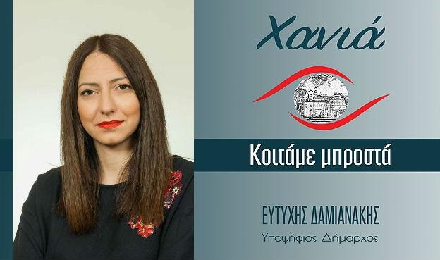 Κατερίνα Κουράκη: Με τον Ευτύχη Δαμιανάκη γιατί εμπνέει