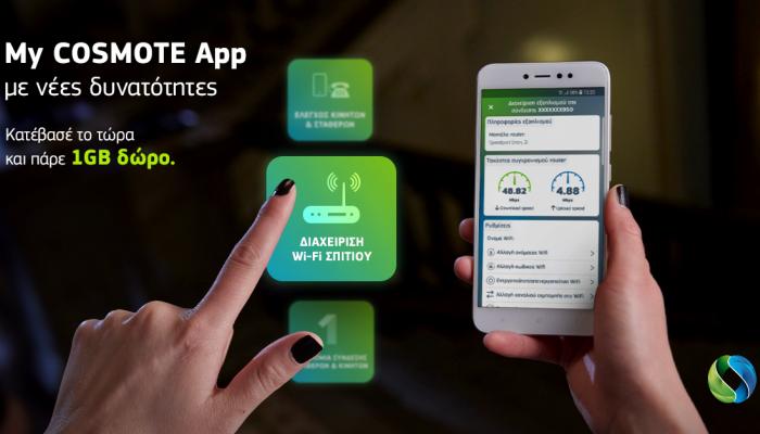 Ανανεωμένο My COSMOTE App: Νέες δυνατότητες του WiFi