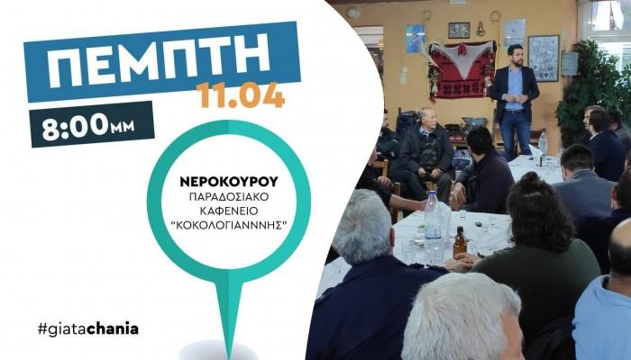 Ανοιχτή εκδήλωση στα Νεροκούρου πραγματοποιεί η αυτοδιοικητική κίνηση