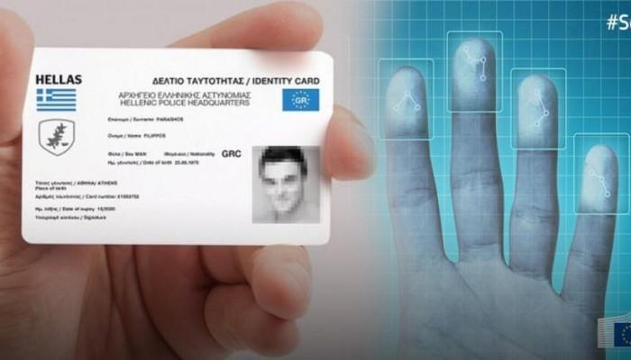 Ξεκίνησε ο διαγωνισμός για τις νέες ταυτότητες