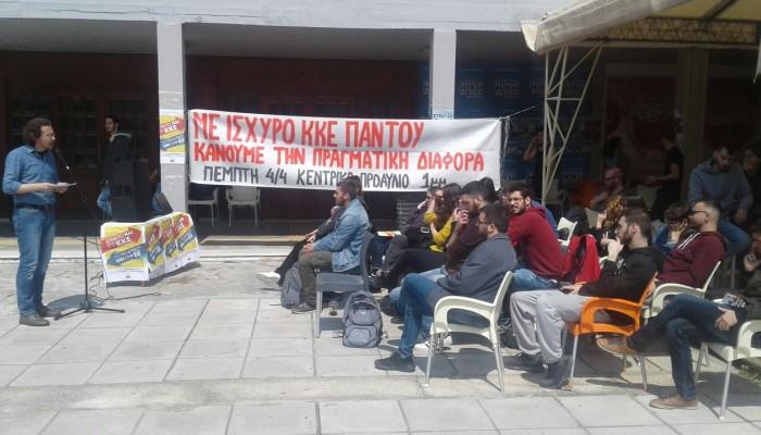 Πλήθος κόσμου στην εκδήλωση του ΚΚΕ στο ΤΕΙ Κρήτης