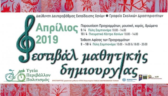 Το πρόγραμμα του προγράμματος φεστιβάλ μαθητικής δημιουργίας 2019 στα Χανιά