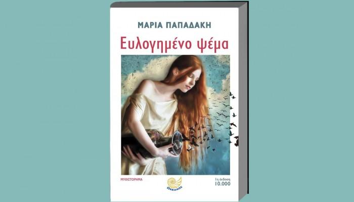 Παρουσιάζεται το νέο βιβλίο της Μαρίας Παπαδάκη στα Χανιά