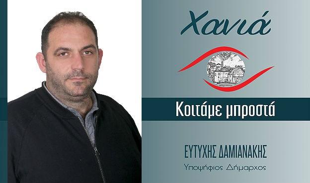 Σήφης Γ. Χιωτάκης: Με τον Ευτύχη Δαμιανάκη για τα μεγάλα ζητήματα του Δήμου Χανίων