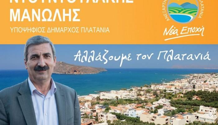 Μανώλης Ντουντουλάκης: Είμαστε όλοι μας περήφανοι για την ομάδα του Πλατανιά