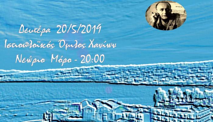 Στην ευρωπαϊκή ημέρα της θάλασσας αφιερωμένη μουσική εκδήλωση στα Χανιά