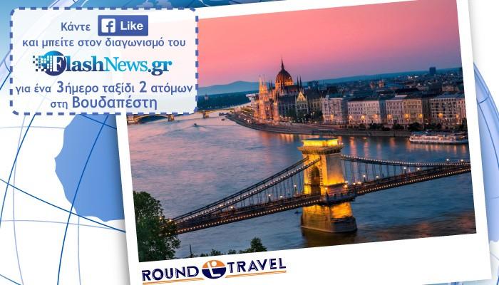 Δείτε το νικητή του διαγωνισμού Μαϊου (2019) για το ταξίδι στη Βουδαπέστη