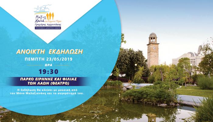 Στο πάρκο Ειρήνης και Φιλίας η ανοικτή εκδήλωση του συνδυασμού του Γρηγόρη Αρχοντάκη