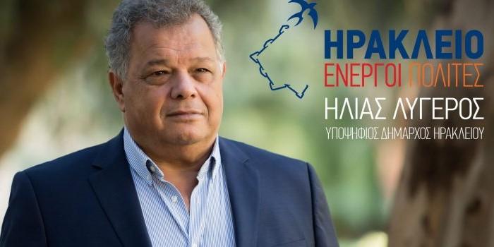 Ο υποψήφιος Δήμαρχος Ηρακλείου, Ηλίας Λυγερός στο FlashNews.gr