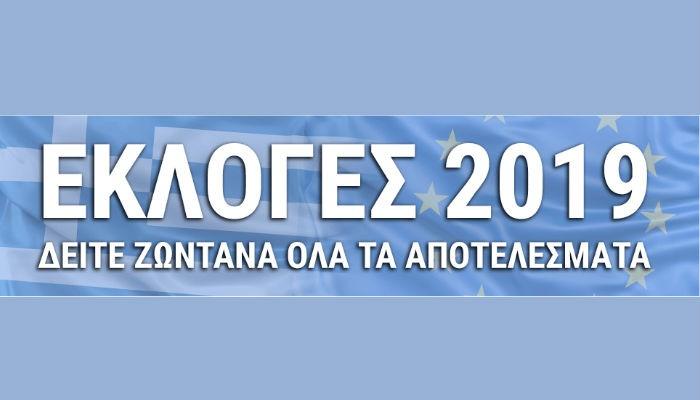 Τα αποτελέσματα των εκλογών σε απευθείας μετάδοση στο Flashnews.gr