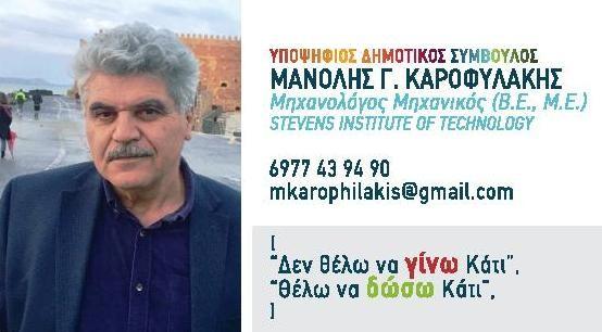 Ο υποψήφιος Δημοτικός Σύμβουλος, Μανόλης Καροφυλάκης ξεδιπλώνει τις σκέψεις του