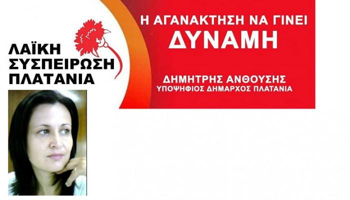 Νέα δήλωση υποψηφιότητας με την «Λαϊκή Συσπείρωση Πλατανιά»