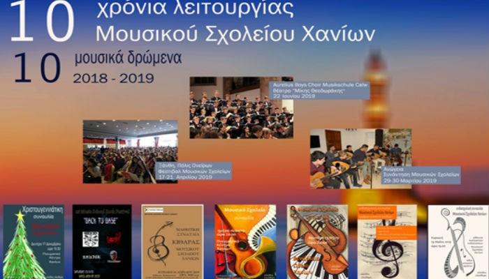 Δέκα  χρόνια λειτουργίας Μουσικού Σχολείου Χανίων