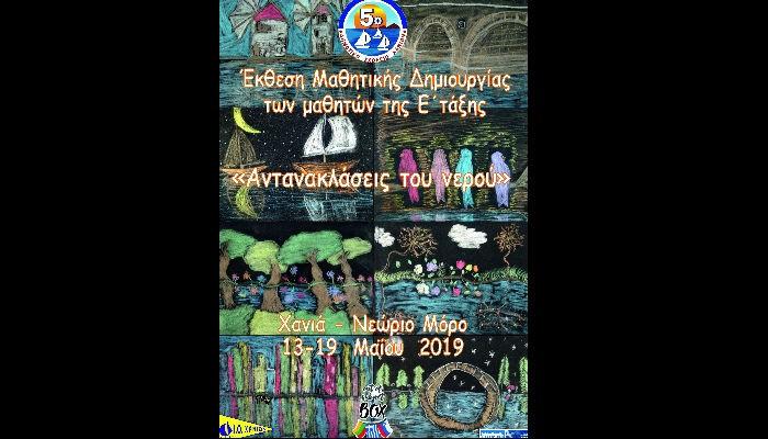 «Έκθεση Μαθητικής Δημιουργίας» με τίτλο «Αντανακλάσεις του νερού» στο Νεώριο Μόρο