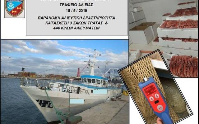 Κατασχέθηκε μισός τόνος γαρίδων από ιταλικό αλιευτικό στο Ηράκλειο