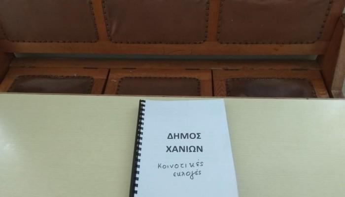 Οι σταυροί των υποψηφίων στα κοινοτικά ψηφοδέλτια του δήμου Χανίων